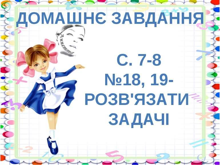 ДОМАШНЄ ЗАВДАННЯ С. 7-8 №18, 19- РОЗВ'ЯЗАТИ ЗАДАЧІ