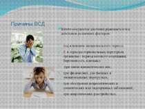 Причины ВСД Вегето-сосудистая дистония развивается под действием различных фа...