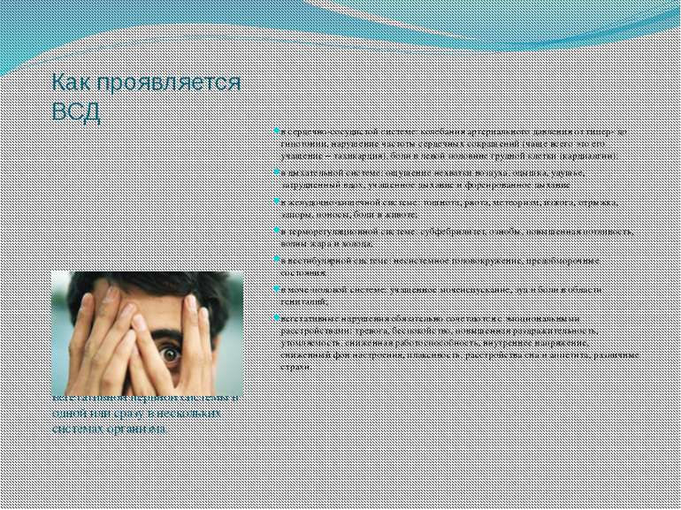 Как проявляется ВСД Проявления вегето-сосудистой дистонии связаны с нарушение...