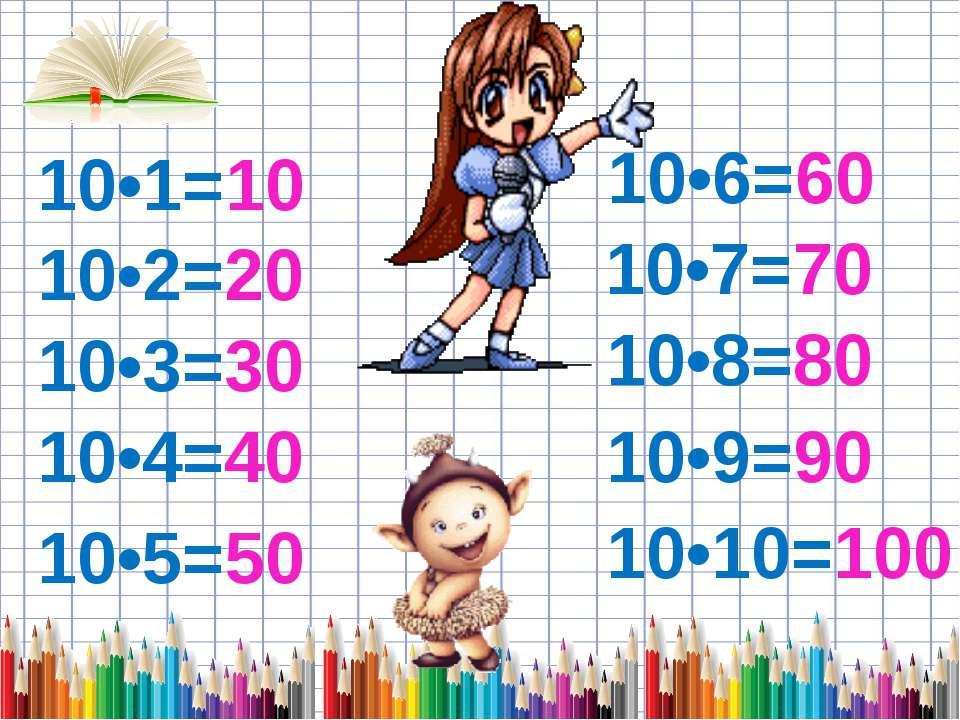 10•1=10 10•2=20 10•3=30 10•4=40 10•5=50 10•6=60 10•7=70 10•8=80 10•9=90 10•10...