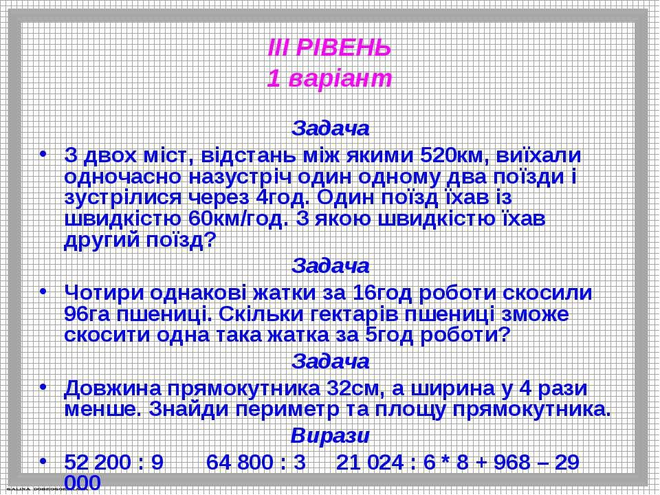 III РІВЕНЬ 1 варіант Задача З двох міст, відстань між якими 520км, виїхали од...