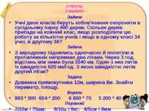 II РІВЕНЬ 2 варіант Задача Учні двох класів беруть зобов'язання охороняти в с...