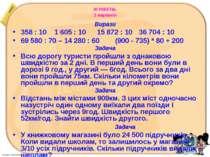 III РІВЕНЬ 1 варіант Вирази 358 : 10 1 605 : 10 15 872 : 10 36 704 : 10 69 58...