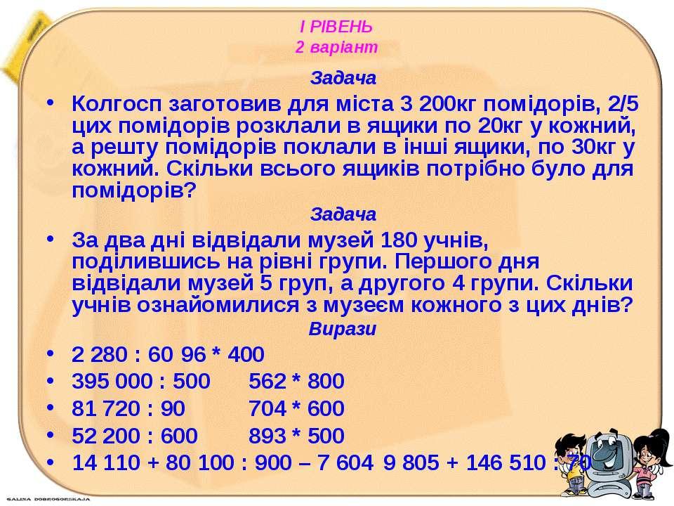 I РІВЕНЬ 2 варіант Задача Колгосп заготовив для міста 3 200кг помідорів, 2/5 ...