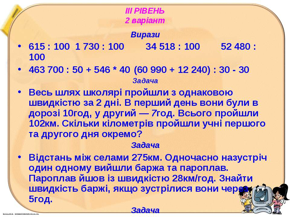 III РІВЕНЬ 2 варіант Вирази 615 : 100 1 730 : 100 34 518 : 100 52 480 : 100 4...