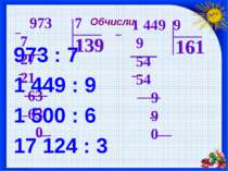 Обчисли. 973 : 7 1 449 : 9 1 500 : 6 17 124 : 3