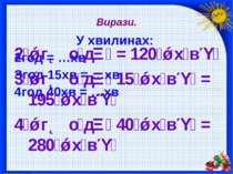 Вирази. У хвилинах: 2год = …хв Згод 15хв = …хв 4год 40хв = …хв 2 г о д = 120 ...