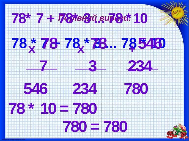 Порівняй вирази. 78 * 7 + 78 * 3 ... 78 * 10 78* 7 + 78* 3 ... 78 *10 78 * 10...
