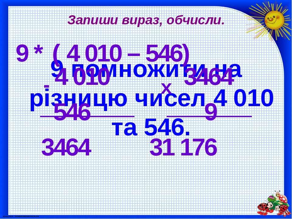 Запиши вираз, обчисли. 9 помножити на різницю чисел 4 010 та 546. 9 * ( 4 010...