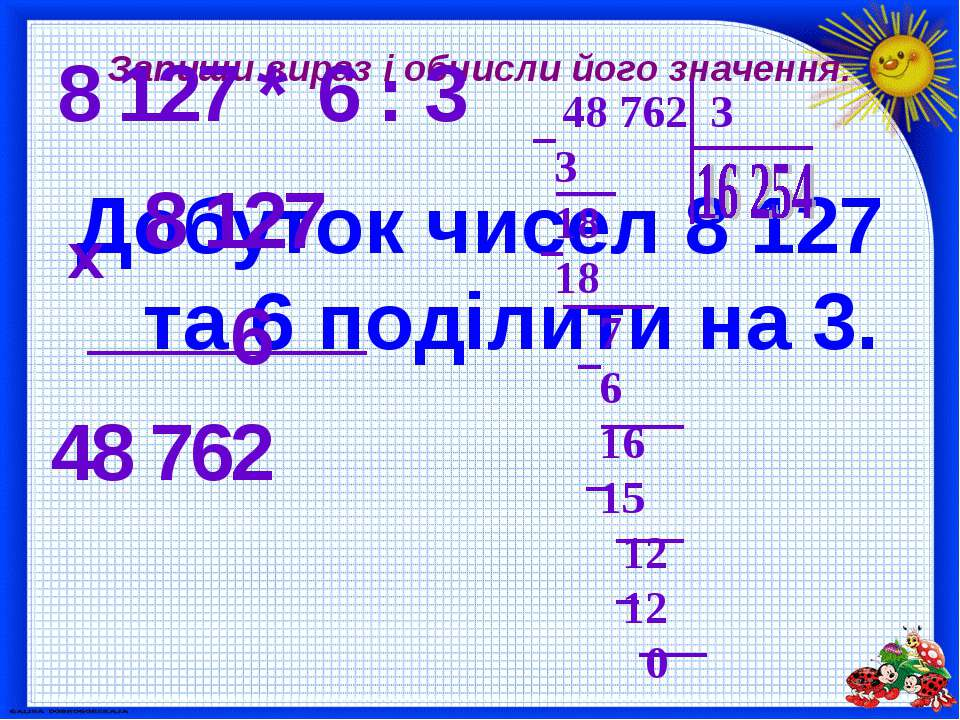 Запиши вираз і обчисли його значення. Добуток чисел 8 127 та 6 поділити на 3....