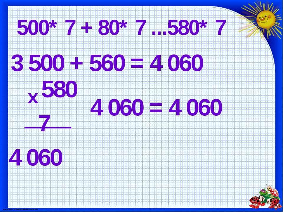 500* 7 + 80* 7 ...580* 7 3 500 + 560 = 4 060 4 060 = 4 060 =