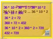 Порівняй вирази. 36 * 10 + 36 *2 ... 36 * 10 * 2 36 * 10 + 36 * 2 ... 36 *10 ...
