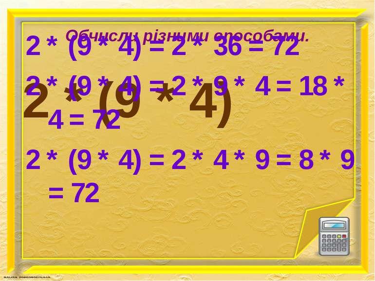 Обчисли різними способами. 2 * (9 * 4) 2 * (9 * 4) = 2 * 36 = 72 2 * (9 * 4) ...