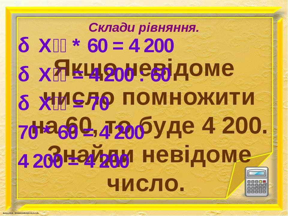 Склади рівняння. Якщо невідоме число помножити на 60, то буде 4 200. Знайди н...