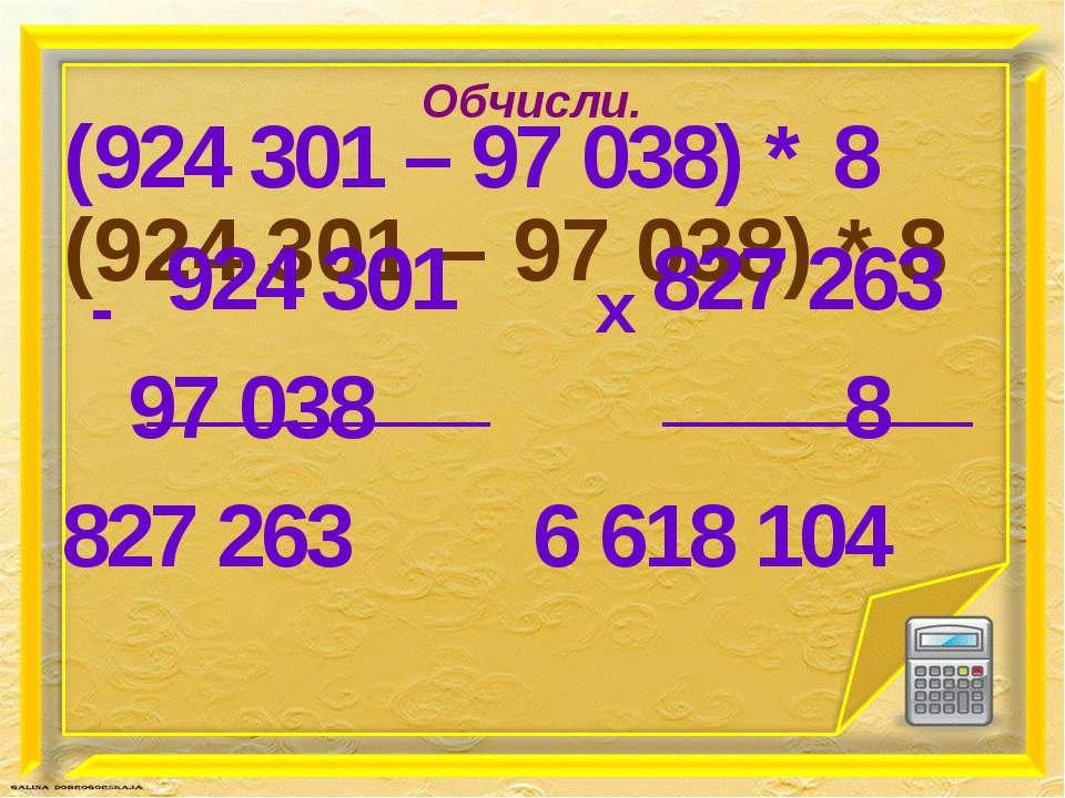 Обчисли. (924 301 – 97 038) * 8 (924 301 – 97 038) * 8 924 301 97 038 827 263...