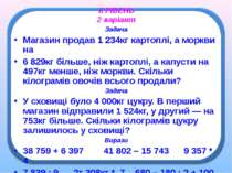 IІ РІВЕНЬ 2 варіант Задача Магазин продав 1 234кг картоплі, а моркви на 6 829...