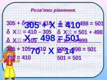 Розв'яжи рівняння. 305 + Х = 410 Х – 498 = 501 70 : Х = 14 305 + Х = 410 Х = ...