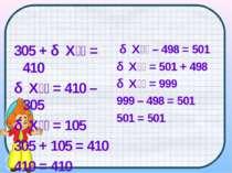 305 + Х = 410 Х = 410 – 305 Х = 105 305 + 105 = 410 410 = 410 Х – 498 = 501 Х...