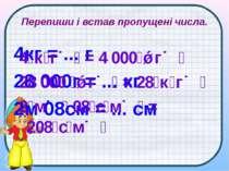 Перепиши і встав пропущені числа. 4кг = ... г 28 000г = ... кг 2м 08см = ... ...