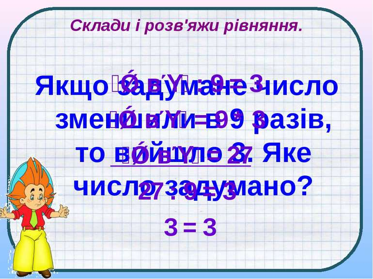 Склади і розв'яжи рівняння. Якщо задумане число зменшили в 9 разів, то вийшло...
