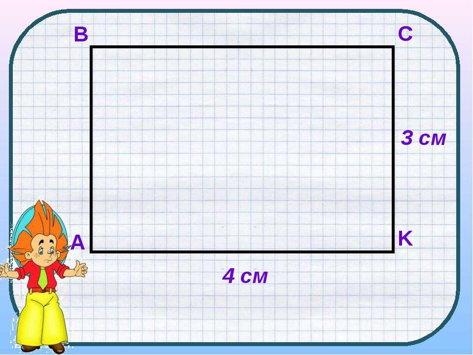 4 см 3 см А K С В