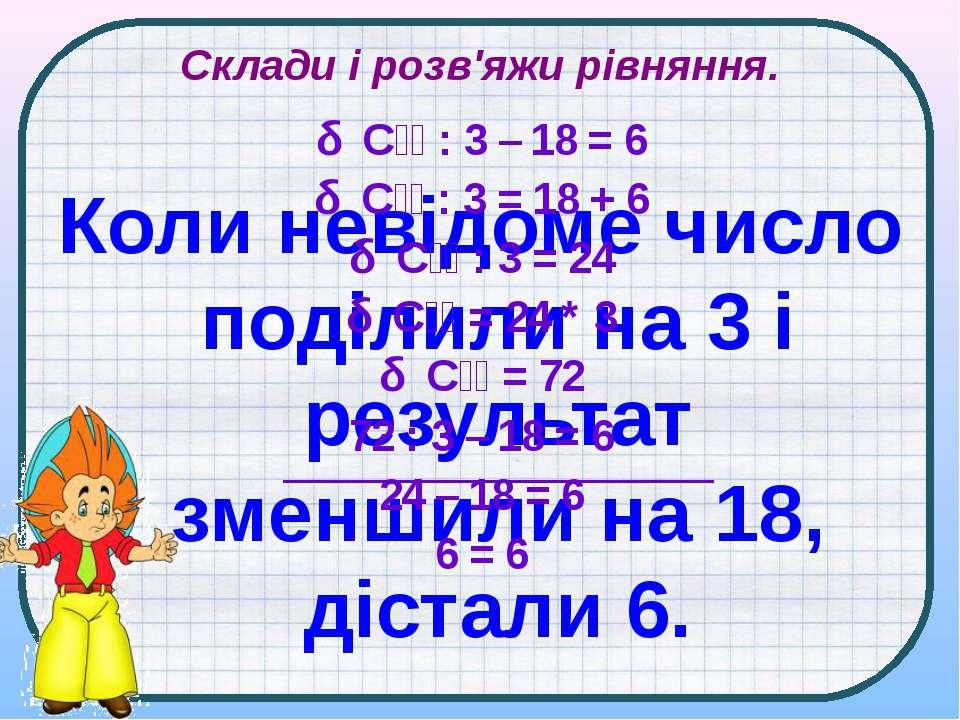 Склади і розв'яжи рівняння. Коли невідоме число поділили на 3 і результат зме...