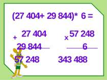 (27 404+ 29 844)* 6 = 27 404 29 844 57 248 + 57 248 6 343 488 х