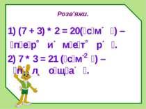 Розв'яжи. 1) (7 + 3) * 2 = 20( с м ) – п е р и м е т р . 2) 7 * 3 = 21 ( с м ...