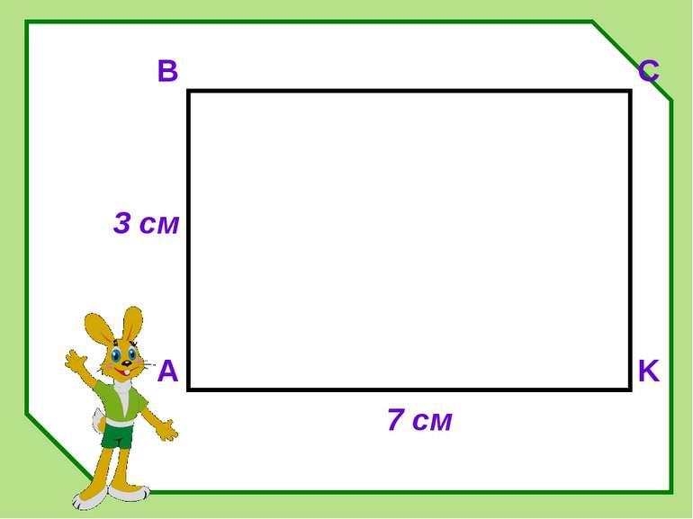 7 см 3 см А K С В