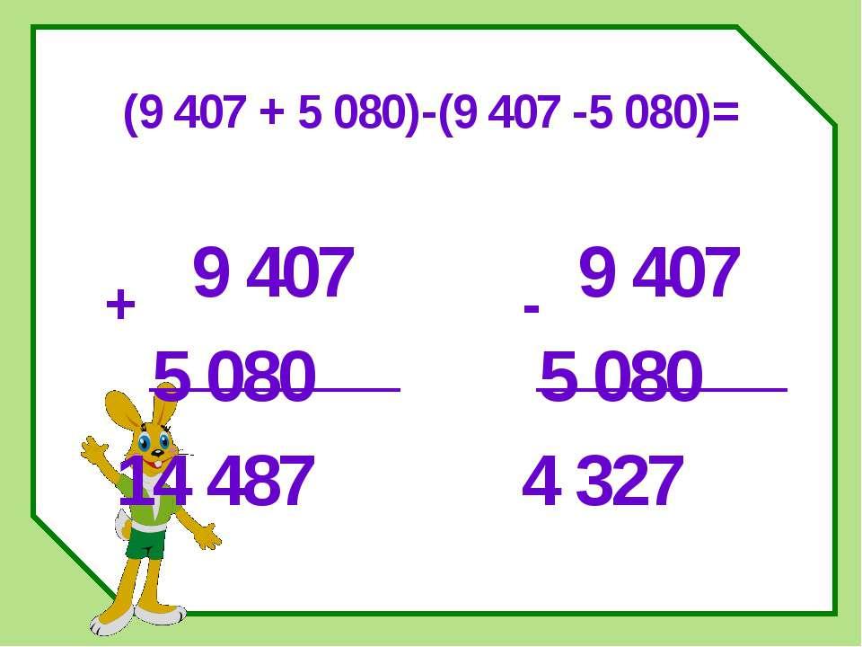 (9 407 + 5 080)-(9 407 -5 080)= 9 407 5 080 14 487 + 9 407 5 080 4 327 -
