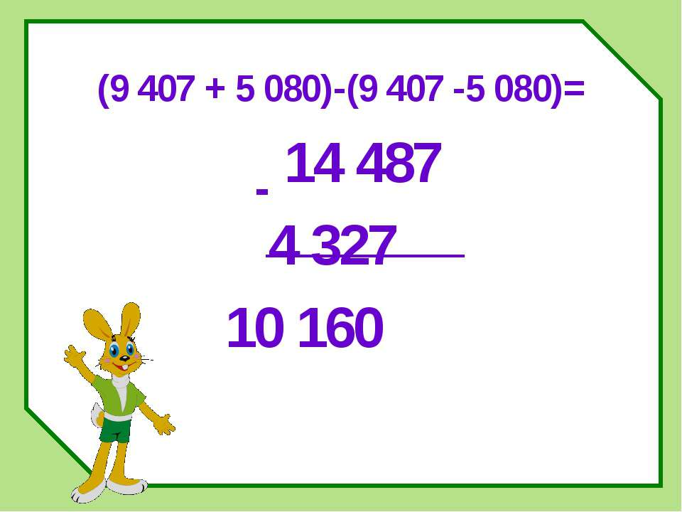 (9 407 + 5 080)-(9 407 -5 080)= 14 487 4 327 10 160 -
