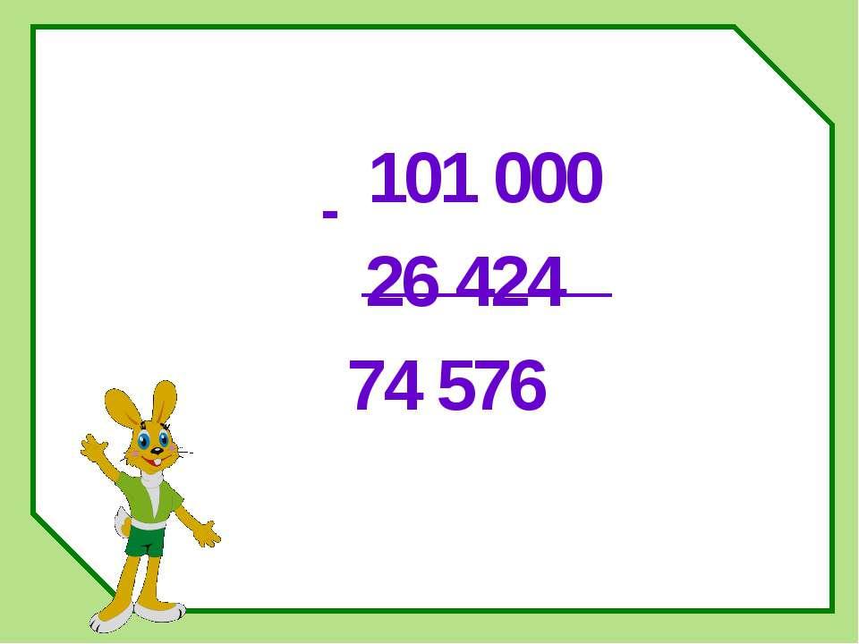 101 000 26 424 74 576 -