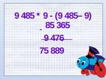 9 485 * 9 - (9 485– 9) 85 365 9 476 75 889 -