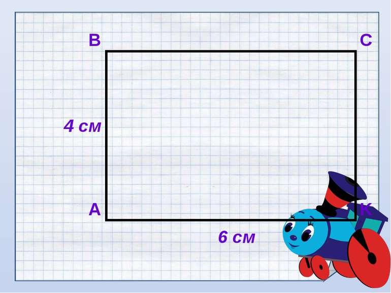 6 см 4 см А K С В