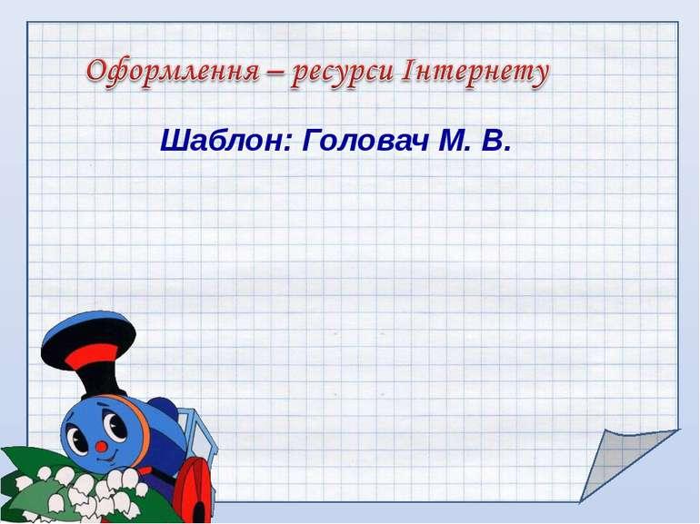 Шаблон: Головач М. В.