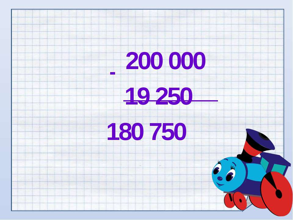 200 000 19 250 180 750 -
