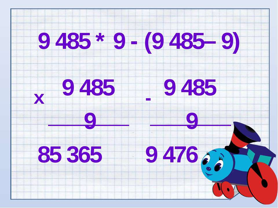 9 485 * 9 - (9 485– 9) 9 485 9 85 365 х 9 485 9 9 476 -