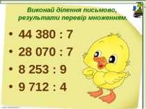 Виконай ділення письмово, результати перевір множенням. 44 380 : 7 28 070 : 7...