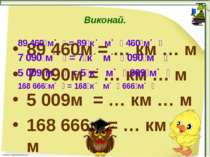 Виконай. 89 460м = … км … м 7 090м = … км … м 5 009м = … км … м 168 666м = … ...