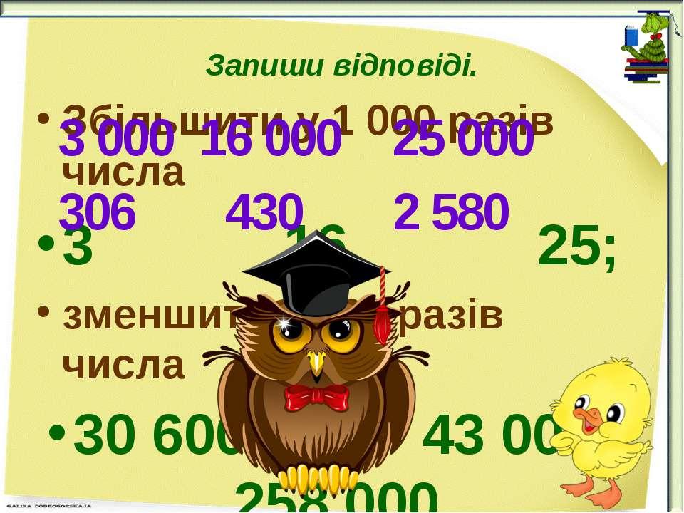 Запиши відповіді. Збільшити у 1 000 разів числа 3 16 25; зменшити у 100 разів...