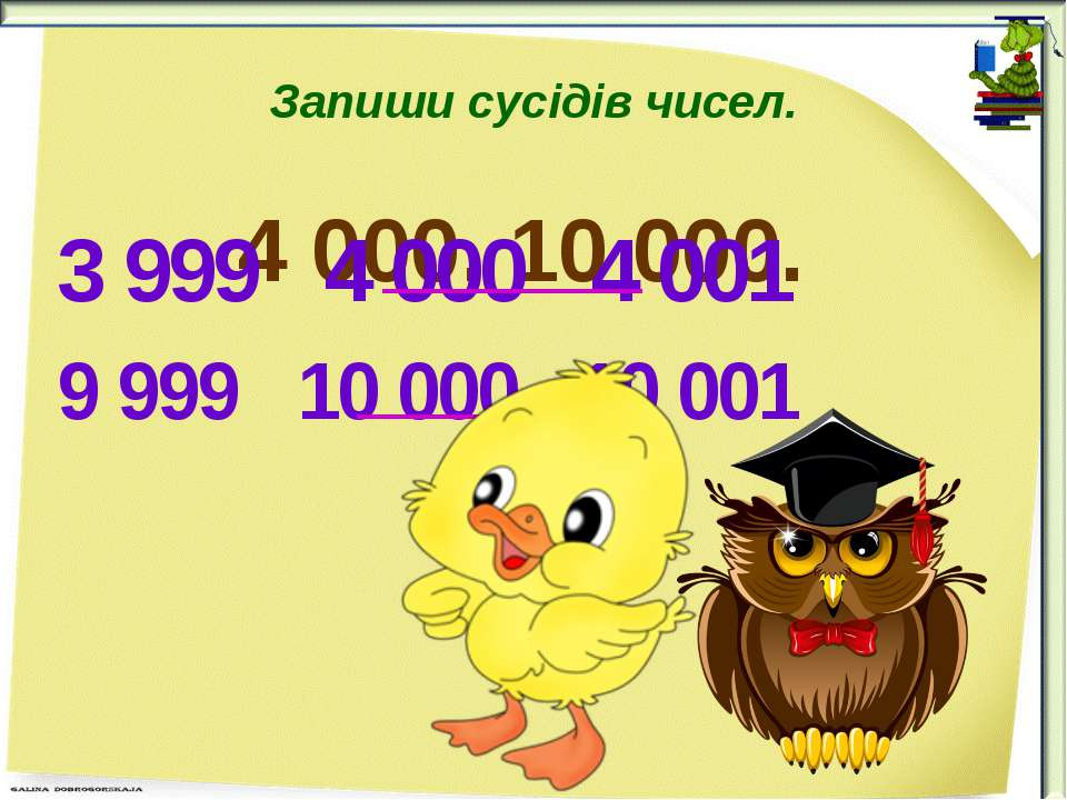 Запиши сусідів чисел. 4 000, 10 000. 3 999 4 000 4 001 9 999 10 000 10 001