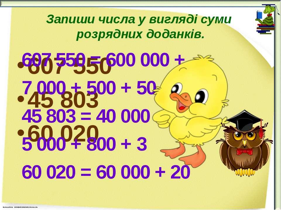Запиши числа у вигляді суми розрядних доданків. 607 550 45 803 60 020 607 550...