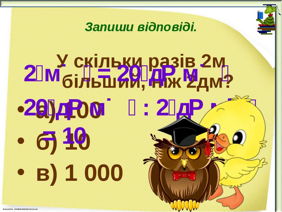Запиши відповіді. У скільки разів 2м більший, ніж 2дм? а) 100 б) 10 в) 1 000 ...