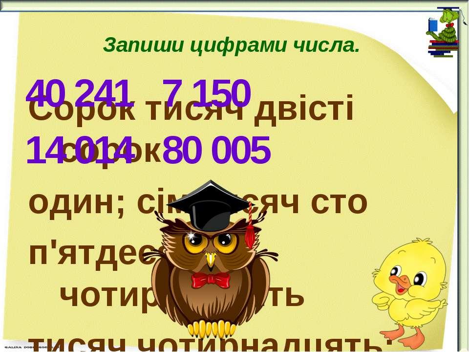 Запиши цифрами числа. Сорок тисяч двісті сорок один; сім тисяч сто п'ятдесят;...