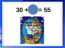30 + 25 = 55