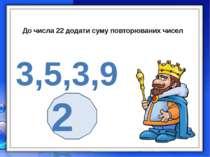 До числа 22 додати суму повторюваних чисел 3,5,3,9 28