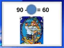 90 - 30 = 60
