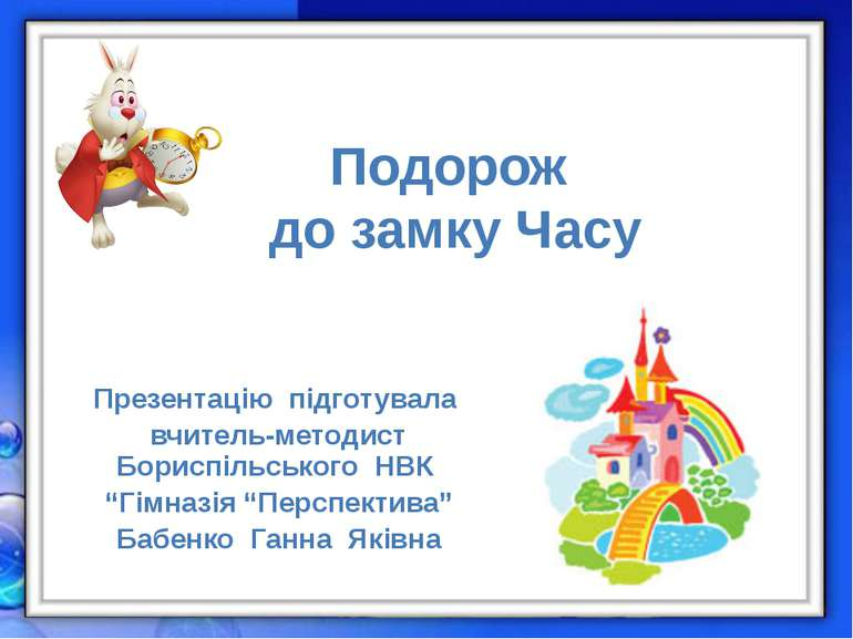 """Презентацію підготувала вчитель-методист Бориспільського НВК """"Гімназія """"Персп..."""