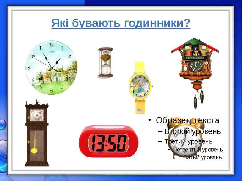 Які бувають годинники?