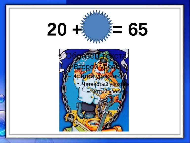 20 + 45 = 65